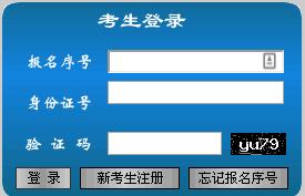 2019江西公务员考试笔试成绩查询入口