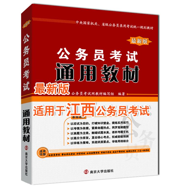 2017江西公务员考试用书