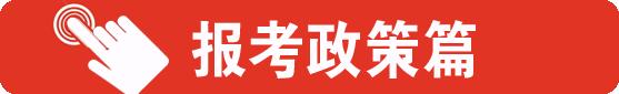 江西公务员考试报考政策