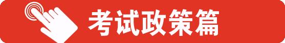 江西公务员考试政策