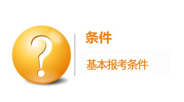 2019年江西公务员考试的基本报考条件有哪些?