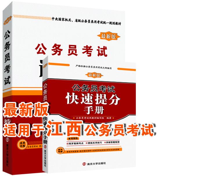 2018江西公务员考试用书