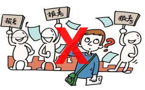 江西公务员考试哪些人不得报考?