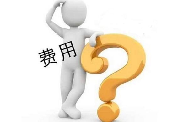 江西公务员考试报名费多少钱?