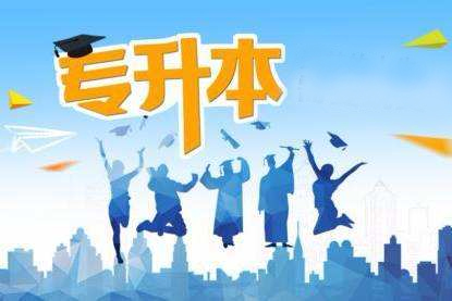 专升本可以报考2018年江西公务员考试吗?