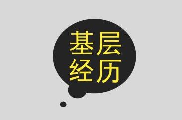 2018年江西公务员考试基层工作经历如何理解