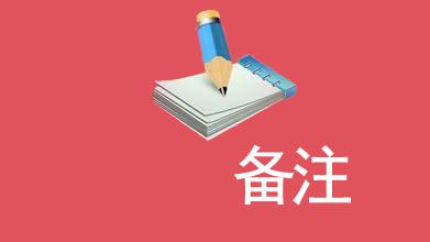 江西公务员考试不可忽视的职位表备注