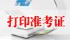 2018年天津公务员考试准考证打印入口