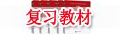 2018年天津公务员考试复习教材