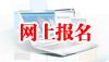 2018年天津公务员考试报名入口