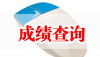 2018年天津公务员考试成绩查询入口