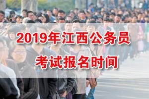 2019江西公务员考试网上报名时间
