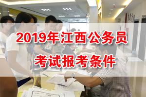 2019江西公务员考试报名报考条件