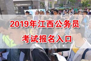 2019年江西公务员考试网上报名入口