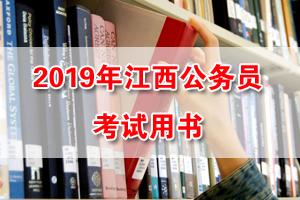 2019年江西公务员考试用书