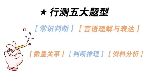 江西公务员考试行测五大题型