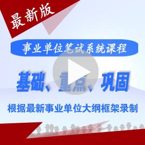 2019年江西事业单位考试课程