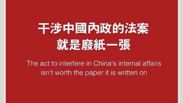 干涉中国内政的法案就是废纸一张