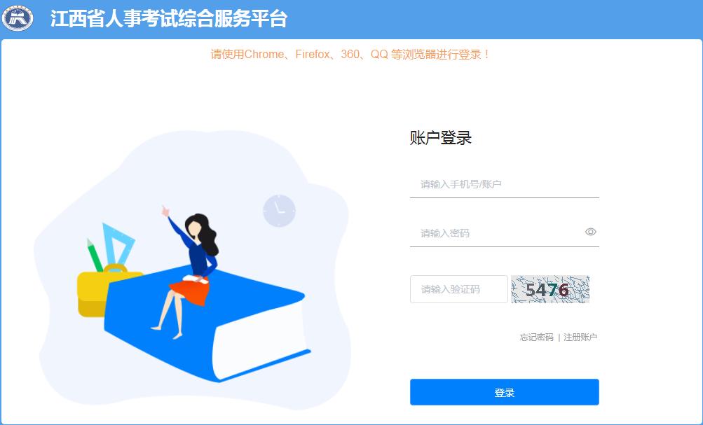 2020年江西省考网上报名入口
