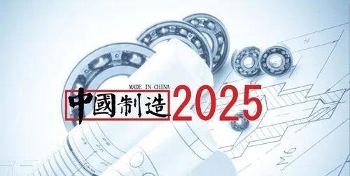 中国制造2025.jpeg